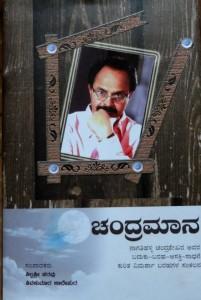 Chandramaana Nagatihalli